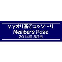 「y.yオリ画@コッソ〜リ」Members Page  2014年3月号