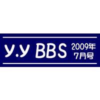 「y.yオリ画@コッソ〜リ」有料掲示板 2009年  7月号