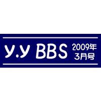 「y.yオリ画@コッソ〜リ」有料掲示板 2009年  3月号