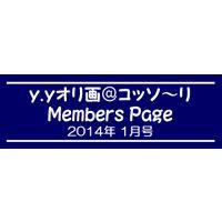 「y.yオリ画@コッソ〜リ」Members Page  2014年1月号