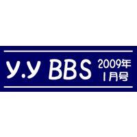 「y.yオリ画@コッソ〜リ」有料掲示板 2009年  1月号