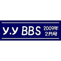 「y.yオリ画@コッソ〜リ」有料掲示板 2009年  2月号