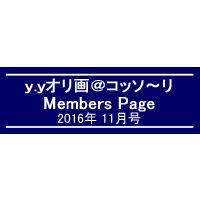「y.yオリ画@コッソ〜リ」Members Page  2016年11月号
