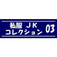 私服JK コレクション vol.03