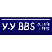 「y.yオリ画@コッソ〜リ」有料掲示板 2010年   4月号