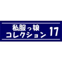 私服っ娘 コレクション vol.17