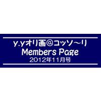 「y.yオリ画@コッソ〜リ」Members Page  2012年11月号