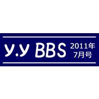 「y.yオリ画@コッソ〜リ」有料掲示板  2011年   7月号