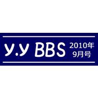 「y.yオリ画@コッソ〜リ」有料掲示板  2010年   9月号