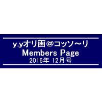 「y.yオリ画@コッソ〜リ」Members Page  2016年12月号