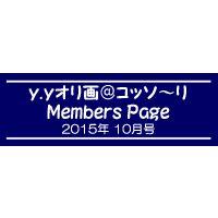 「y.yオリ画@コッソ〜リ」Members Page  2015年10月号