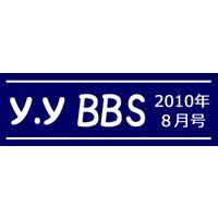「y.yオリ画@コッソ〜リ」有料掲示板  2010年   8月号