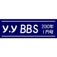 「y.yオリ画@コッソ〜リ」有料掲示板 2010年   1月号
