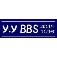 「y.yオリ画@コッソ〜リ」有料掲示板  2011年   11月号
