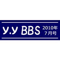 「y.yオリ画@コッソ〜リ」有料掲示板 2010年   7月号