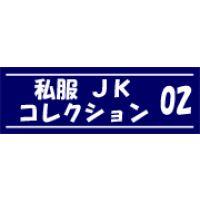 私服JK コレクション vol.02