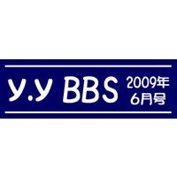 「y.yオリ画@コッソ〜リ」有料掲示板 2009年  6月号