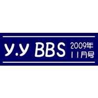 「y.yオリ画@コッソ〜リ」有料掲示板 2009年  11月号