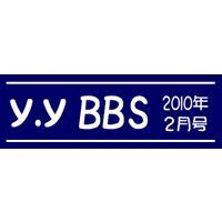 「y.yオリ画@コッソ〜リ」有料掲示板 2010年   2月号