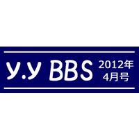 「y.yオリ画@コッソ〜リ」有料掲示板  2012年   4月号
