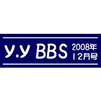 「y.yオリ画@コッソ〜リ」有料掲示板 2008年  12月号