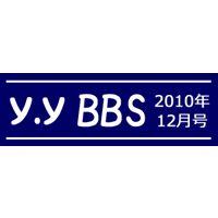 「y.yオリ画@コッソ〜リ」有料掲示板  2010年   12月号