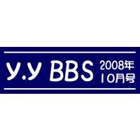「y.yオリ画@コッソ〜リ」有料掲示板 2008年  10月号