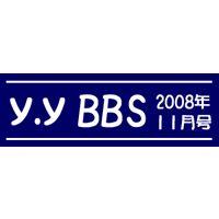 「y.yオリ画@コッソ〜リ」有料掲示板 2008年  11月号