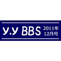 「y.yオリ画@コッソ〜リ」有料掲示板  2011年   12月号