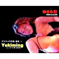 ゆきみ愛デジタル写真集 Vol.1