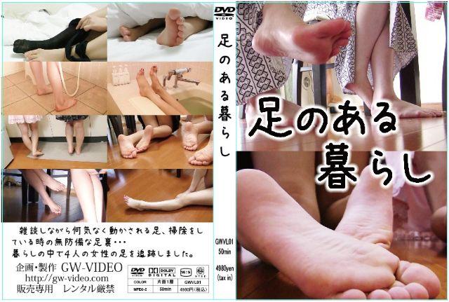足のある暮らし (GWVL01)