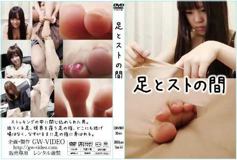 足とストの間 (GWVN01)