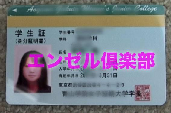 【上玉】メグ 19歳 ◎美少女読モの肛門ピクピク