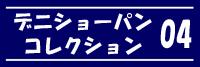 デニショーパン コレクション vol.04
