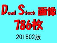 DS画像 201802版