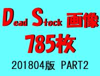 DS画像 201804版 PART2
