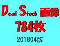 DS画像 201804版