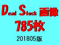 DS画像 201805版