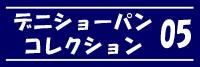 デニショーパン コレクション vol.05