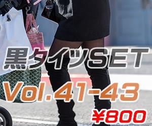 黒タイツシリーズ Vol.41-Vol.43 セット