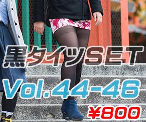 黒タイツシリーズ Vol.44-Vol.46 セット