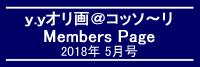 「y.yオリ画@コッソ~リ」Members Page  2018年5月号