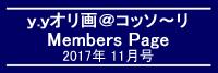 「y.yオリ画@コッソ~リ」Members Page  2017年11月号