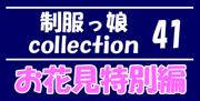 制服っ娘 collection 41【お花見特別編】