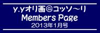 「y.yオリ画@コッソ~リ」Members Page  2013年1月号